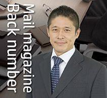 石井博メールマガジンバックナンバー