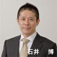 石井博コンサルタントコラム