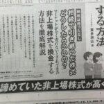 1月5日、最新刊「非上場株式を高価売却する方法」が日本経済新聞に掲載されました