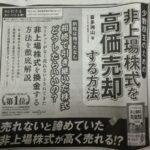 4月11日、最新刊「非上場株式を高価売却する方法」が日本経済新聞に掲載されました