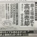 7月18日、最新刊「非上場株式を高価売却する方法」が日本経済新聞に掲載されました
