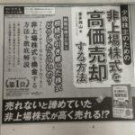 10月3日、最新刊「非上場株式を高価売却する方法」が日本経済新聞に掲載されました