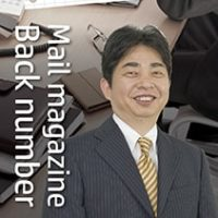 神崎和也メールマガジンバックナンバー