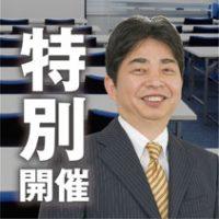 神崎セミナー特別開催