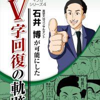 石井博事例紹介漫画