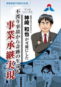 神崎和也事例紹介漫画