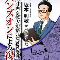 坂本利秋事例紹介漫画