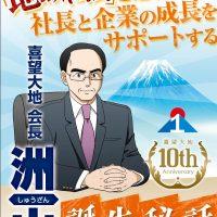 洲山事例紹介漫画