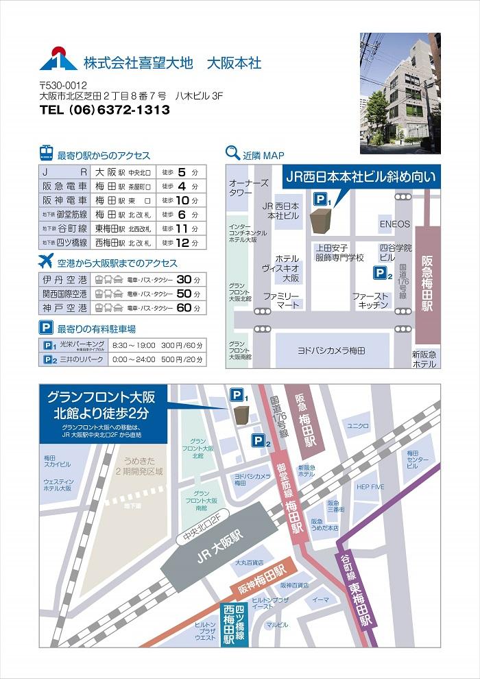 喜望大地大阪本社地図