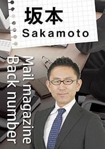 坂本利秋メールマガジンバックナンバー