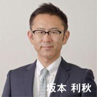坂本利秋コンサルタントコラム