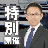 坂本セミナー特別開催