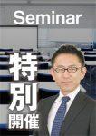 『高値で売り抜ける会社売却』セミナーin東京