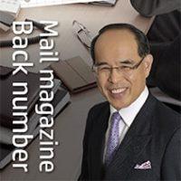 洲山メールマガジンバックナンバー
