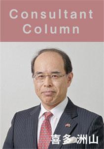 洲山コンサルタントコラム