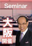 第99回事業承継・M&Aセミナーin大阪