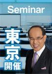 <出版記念セミナー> 全ての経営者が知っておくべき、非上場株式を高値売却する方法