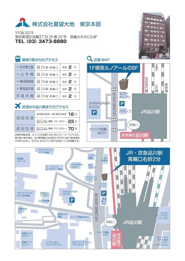 喜望大地東京本部地図